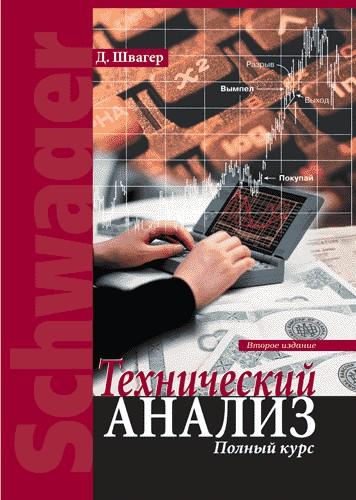 Книга о торговле бинарными опционами для новичков скачать