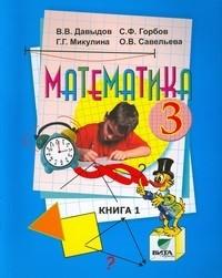 Решебник по математике 3 класс 1 часть давыдов. горбов. савельева
