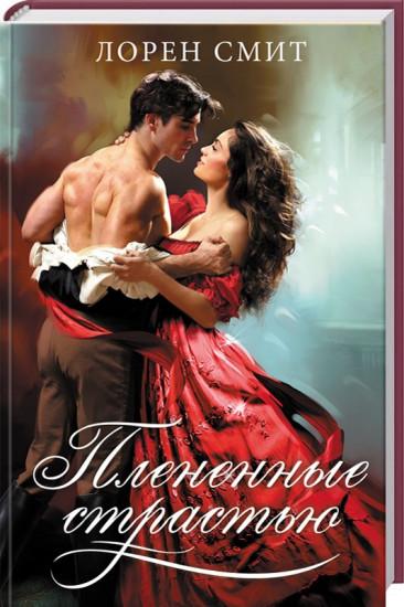 в контакте на одном дыхании лучшие из лучших в 2-3 книгах зарубежные исторические любовные романы