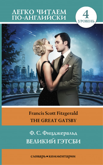 "the great gatsby journal response In one sense, the title of the novel is ironic the title character is neither ""great"" nor named gatsby he is a criminal whose real name is james gatz, and the."