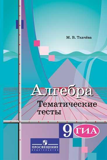 алгебра 9 класс просвещение издание