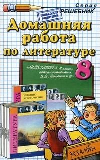 гдз к учебнику литературы за 8 класс