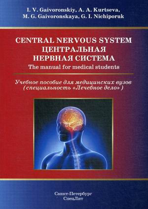 Central Nervous System. The Manual for Medical Students