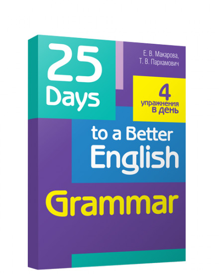 25 Days to a Better English. Grammar