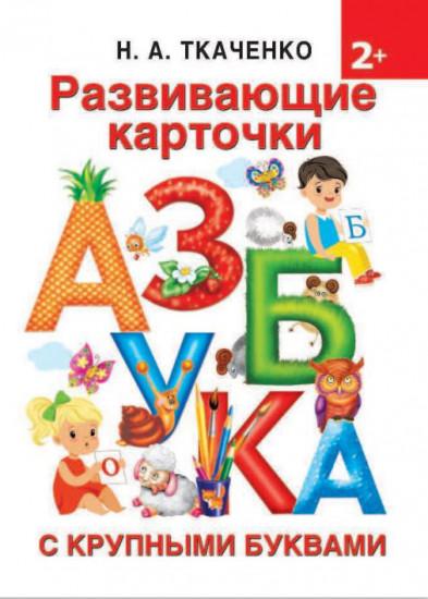 дошкольное образование книги страница 12