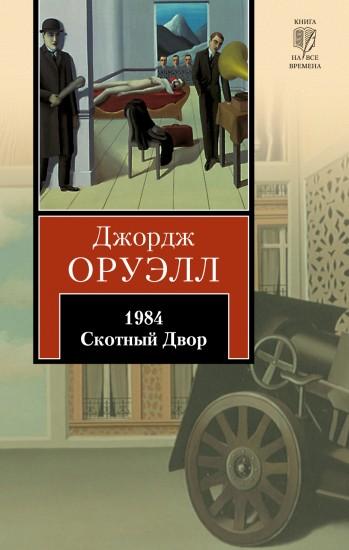 скотный двор джордж оруэлл купить книгу санкт-петербург 1984 замену остекления