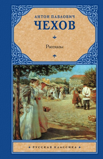 romantic farce in the boor a one act comedic play by anton chekhov The boor, a comedy in one act by chekhov, anton pavlovich, 1860-1904 publication date 1915 by chekhov, anton pavlovich, 1860-1904 baukhage, hilmar r.
