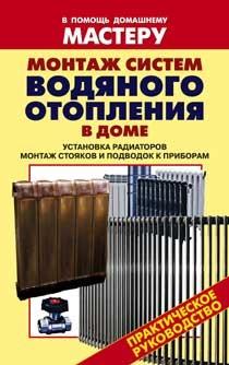 Отопление в частном доме  книги