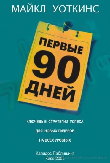 первые 90 дней pdf
