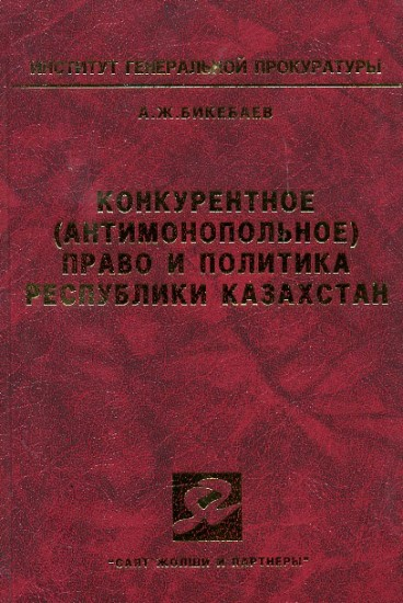 Учебник по антимонопольному праву