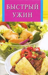 Быстрый и полезный ужин рецепты