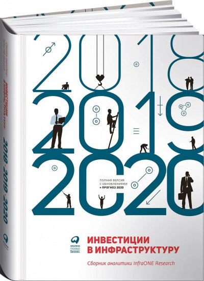 Инвестиции в инфраструктуру: 2018, 2019, 2020. Сборник аналитики InfraONE Research
