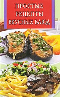 Рецепты вкусных и острых блюд
