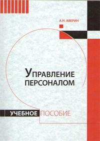 Практикум по административному праву: учеб. пособие Д.В