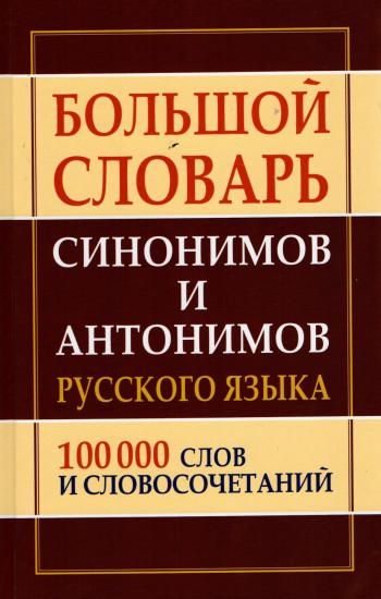 Словарь русских синонимов