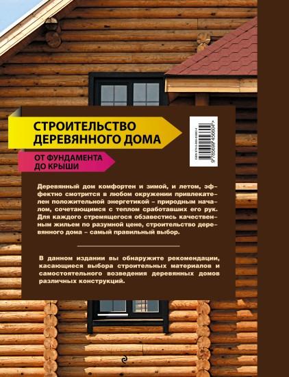 Строительство деревянных домов своими руками от фундамента