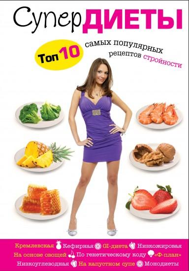 Быстрая диета по русски