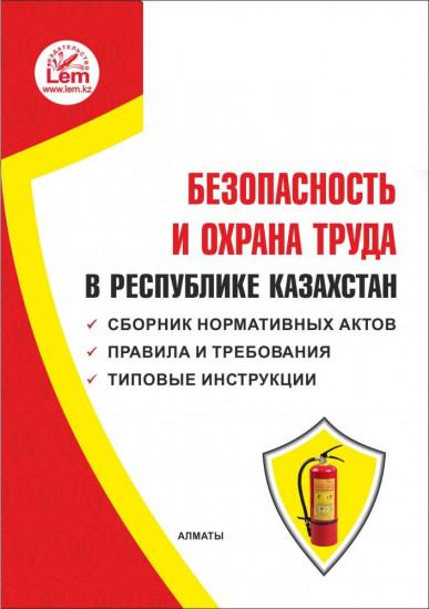 Типовые инструкции по охране труда и технике безопасности в.