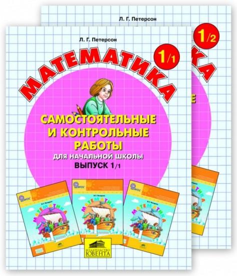 Самостоятельные и контрольные по математике начальная школа