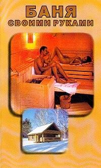 сауны книга и бани своими руками