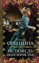 Наталья Орбенина Книги