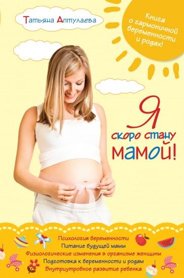 Рассказы беременных о беременности 963