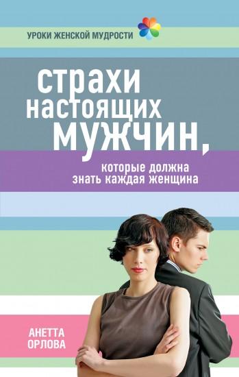 смартфон читать психологию про женщин домов Каменске-Шахтинском