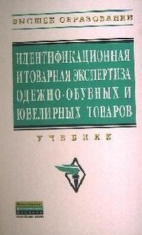 Михаил Александрович товароведение и экспертиза ювелирных товаров пользователи Ждать
