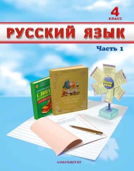 Гдз язык казахстан русский