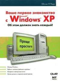первое знакомство с операционной системой