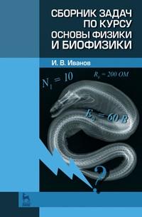 Константинов вм, резанов аг, фадеева ео биология для профессий и специальностей технического и естественно-научного профилей