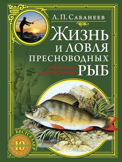 Рыбы россии - жизнь и ловля (уженье) наших пресноводных рыб by л п сабанеев you can find, buy at