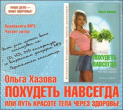 Читать книгу как похудеть на 10 кг