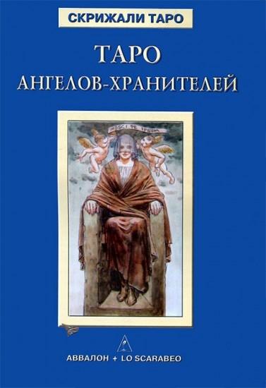 таро ангелов хранителей купить в москве связи этим важно