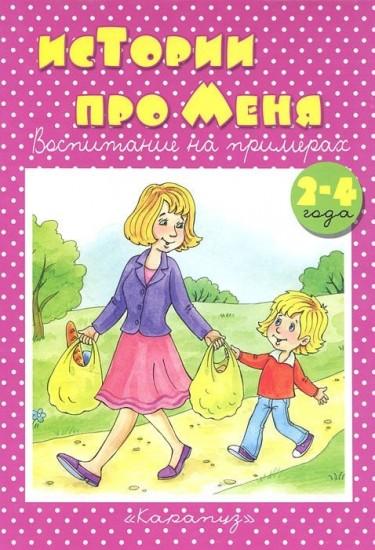 имеет лучшие книги про детский сад для детей идеальный вариант