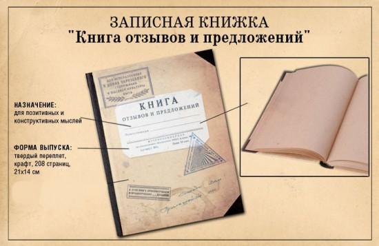 """Записная книжка """"Книга отзывов и предложений"""" - Купить за 3 258 тг. - Книга"""
