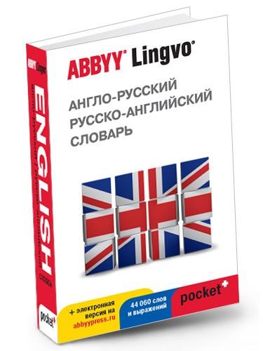 Электронный Англо-Русский Русско-Английский Словарь
