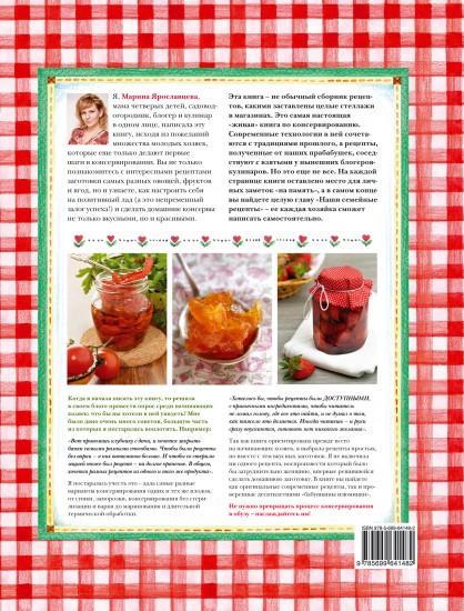 Рецепты домашних заготовок фото
