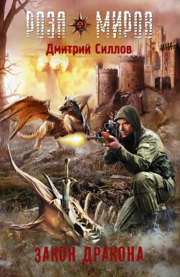 посмотреть сборник книг силова Анастасия Вальс