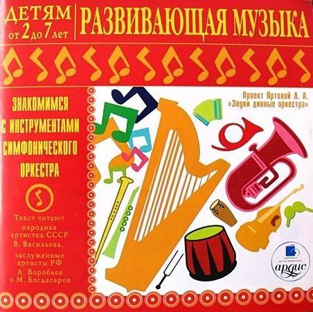 лариса яртова знакомимся с инструментами симфонического оркестра