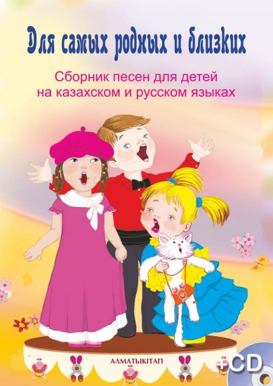 Скачать детские песни про казахстан на русском языке