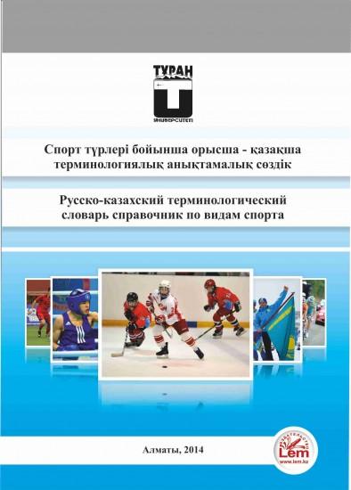 Спорт казахстана қазақша реферат