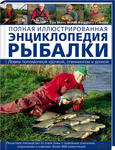 энциклопедия о рыбалке об авторе