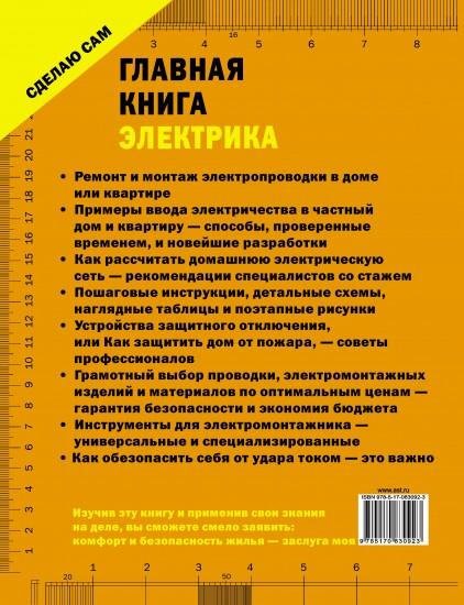 Сделаю сам главная книга электрика в м жабцев - Ross-plast.ru