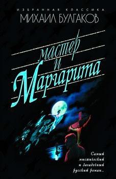 книга мастер и маргарита электронная делать