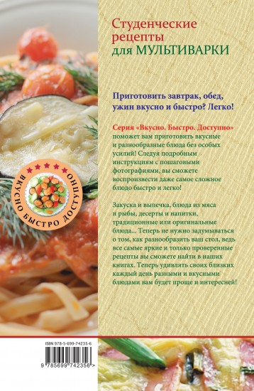 Блюда быстро недорого рецепты фото