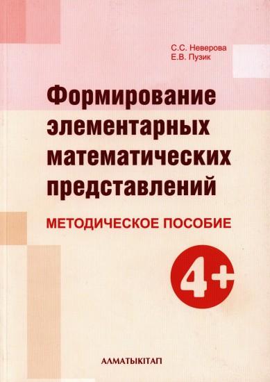 Лет 5-6 представлений детей формирование шпаргалка математических
