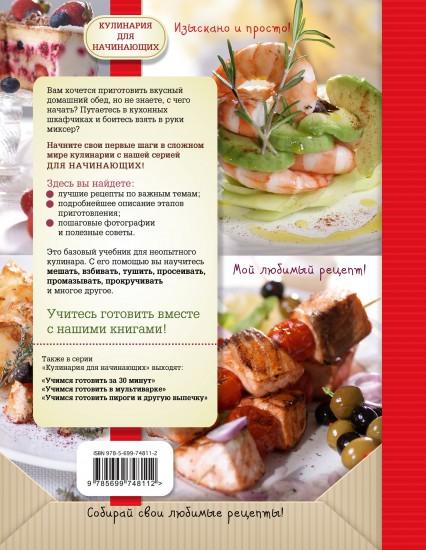 Кулинария фото видео рецепты