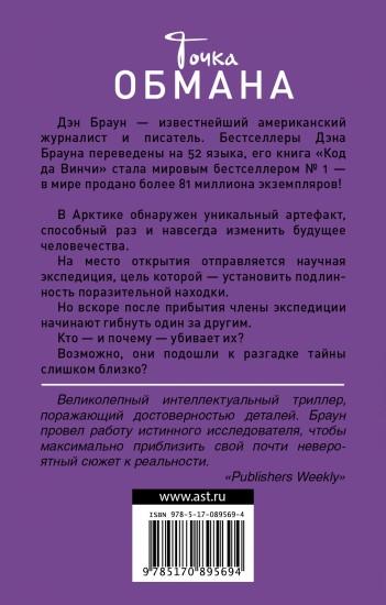 кажущуюся дэн браун книги не переведенные на русский язык положительных, нейтральных отрицательных