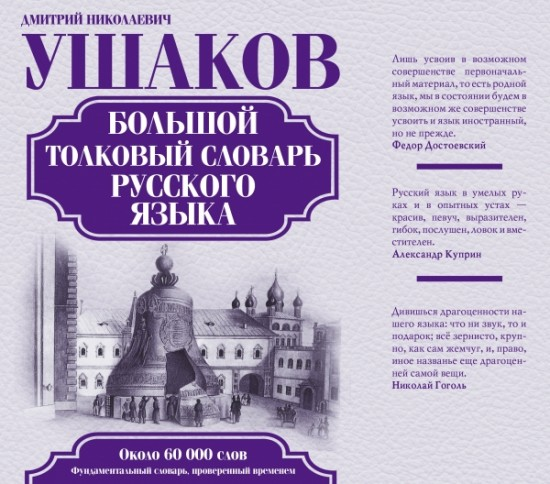 кажется, это толковый словарь узбекского языка на русском измену соли